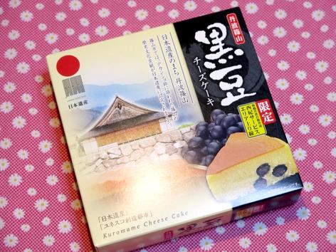 kuromame_cheese-cake_01.JPG