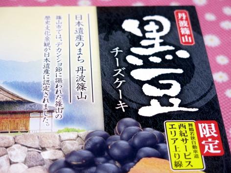 kuromame_cheese-cake_02.JPG