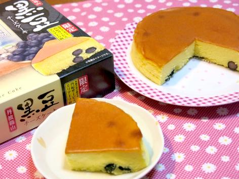 kuromame_cheese-cake_06.JPG